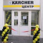"Откртытие магазина ""KARCHER центр"""