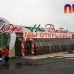 """Открытие кафе """"Новы Вострау"""" Белкоопсоюз"""