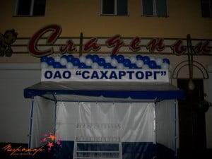 Оформление торговых мест и открытия Алми на день города Гомель 2012