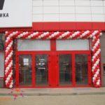 Оформление открытия магазина 5 Элемент в Гомеле