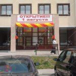 Открытие торгово-офисного центра Дидас. Плетеная гирлянда
