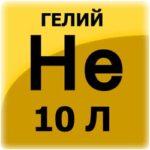 Гелий (10 л, 150 атм)