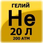 Гелий (20 л, 200 атм)