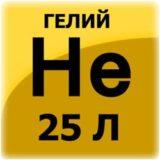 Гелий (25 л, 150 атм)