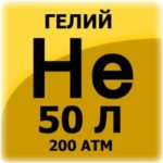 Гелий (50 л, 200 атм)