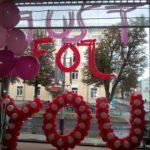 Украшение дня рождения, юбилея, корпоратива №31
