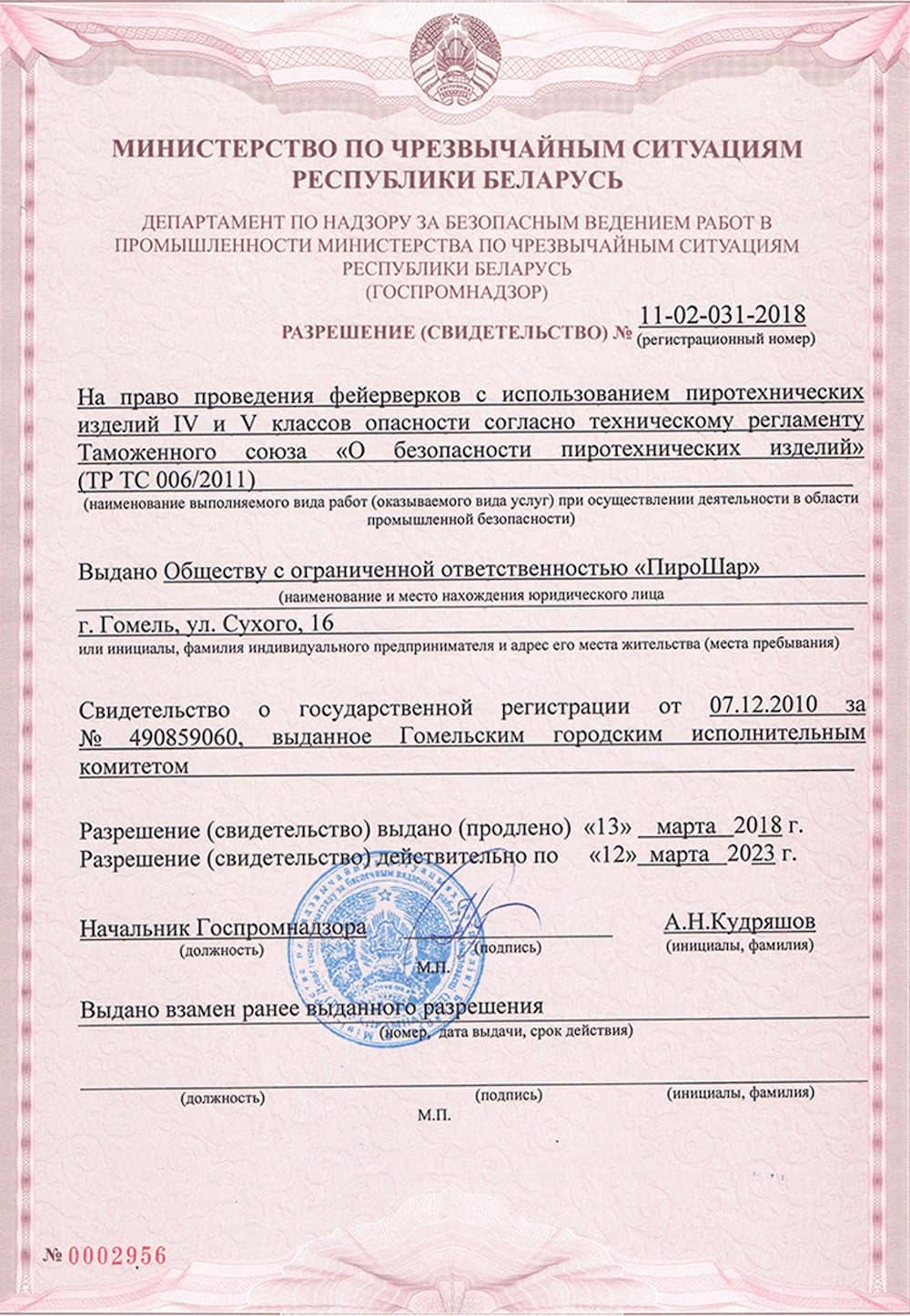 Лицензия на проведение фейерверков Пирошар
