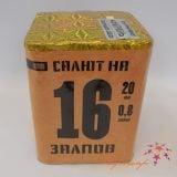 Купить салют МБ-0162 в Минске