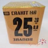 Купить салют МБ-0251 в Гомеле