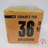 Купить салют МБ-0361 в Гомеле